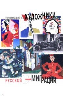 Художники русской эмиграции