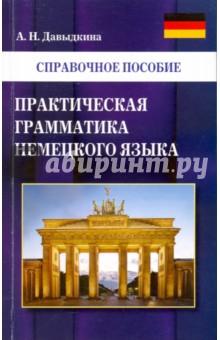 Практическая грамматика немецкого языка ю г тарасова все предлоги немецкого языка