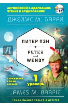 Питер Пэн = Peter and Wendy. 1-й уровень (+CD)