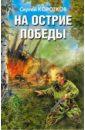 На острие победы, Коротков Сергей Александрович
