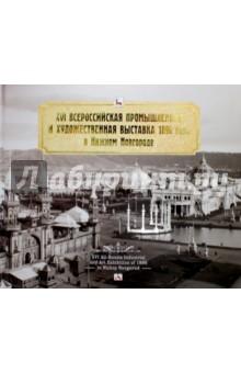 XVI Всероссийская промышленная и художественная выставка 1896 году в Нижнем Новгороде купить шеврале в нижнем новгороде