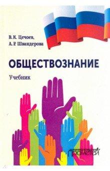 Обществознание. Учебник учебники проспект рынок ценных бумаг учебник 2 е изд