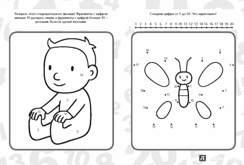 Иллюстрация 1 из 10 для Учим цифры. Учим цвета. Я считаю до 20 | Лабиринт - книги. Источник: Лабиринт