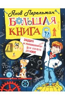 Купить Большая книга задач и головоломок для юного гения, Аванта, Головоломки, игры, задания
