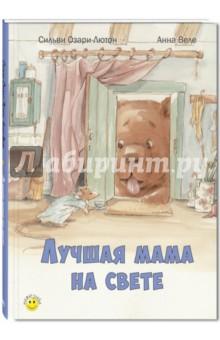 Купить Лучшая мама на свете, ЭНАС-КНИГА, Сказки и истории для малышей