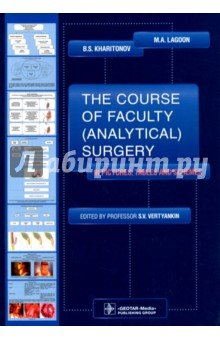 The Course of Faculty (Analitical) Surgery sholpan jomartova fundamentals of uml educational manual