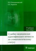 Судебно-медицинская идентификация личности по стоматологическому статусу