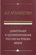 Демография и здравоохранение России на рубеже веков