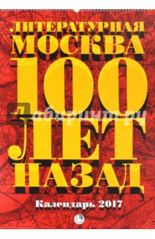 Литературная Москва 100 лет назад