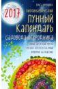 Воронова Ольга Валерьевна Биодинамический лунный календарь садовода-огородника на 2017 год
