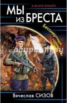 Мы из Бреста. Бессмертный гарнизон валентин рунов удар по украине вермахт против красной армии