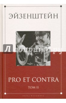 Эйзенштейн. Pro et contra. Антология. В 2-х томах. Том 2