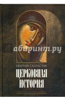 Церковная история. Книги I–VI