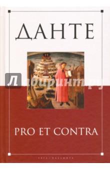 Данте. Pro et contra. Антология
