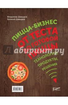 Пицца-бизнес. От теста до готовой пиццы. Технологии, решения, ингредиенты основа для пиццы замороженная оптом