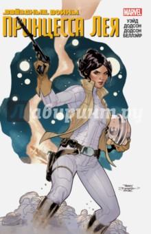 Звёздные Войны. Принцесса Лея самая одинокая планета