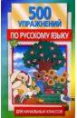 Грабчикова Елена 500 упражнений по русскому языку для начальных классов подарочный набор учителю начальных классов