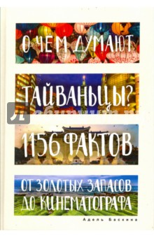 О чем думают тайваньцы? 1156 фактов от золотых запасов до кинематографа, Баскина Адель, ISBN 9785386096151, Рипол-Классик , 978-5-3860-9615-1, 978-5-386-09615-1, 978-5-38-609615-1 - купить со скидкой