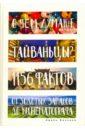 Баскина Адель О чем думают тайваньцы? 1156 фактов от золотых запасов до кинематографа баскина адель о чем думают тайваньцы 1156 фактов от золотых запасов до кинематографа