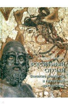 Всесильный случай. Великие моменты в греческой археологии, Савостина Е. А., ISBN 9785906190536, БуксМАрт , 978-5-9061-9053-6, 978-5-906-19053-6, 978-5-90-619053-6 - купить со скидкой
