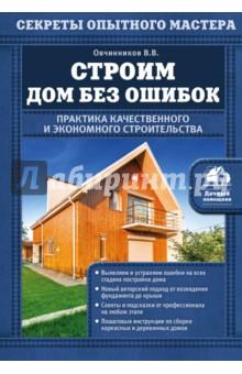 Строим дом без ошибок
