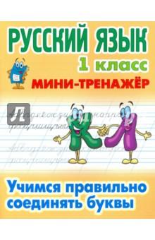 Русский язык. 1 класс. Учимся правильно соединять