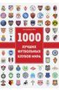 Обложка 1000 футбольных клубов. Чемпионы игры