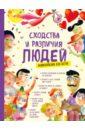 Обложка Сходства и различия людей. Энциклопедия для детей