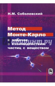 Метод Монте-Карло в задачах о взаимодействии частиц с веществом взаимодействие частиц с веществом в плазменных исследованиях