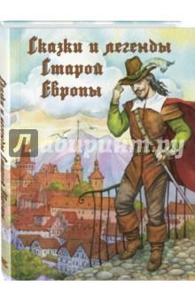 Книга Сказки и легенды Старой Европы