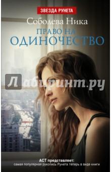 Право на одиночество издательство аст любовь неукротимая