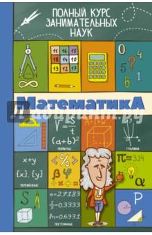Математика, Вайткене Любовь Дмитриевна, ISBN 9785171005856, АСТ , 978-5-1710-0585-6, 978-5-171-00585-6, 978-5-17-100585-6 - купить со скидкой