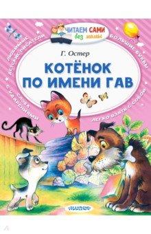 Котёнок по имени Гав книга мозаика синтез книжки со звуками гав гав 1