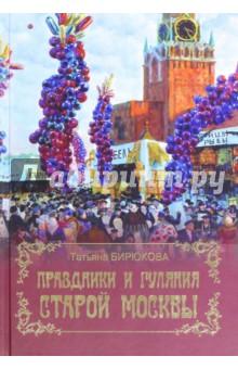 Праздники и гуляния старой Москвы