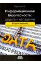Обложка Информационная безопасность. Защита и нападение