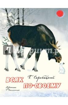 Всяк по-своему дмитриев георгий художник 1957