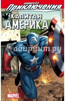 Marvel Приключения. Капитан Америка вина мнимая и настоящая как научиться жить в мире с собой