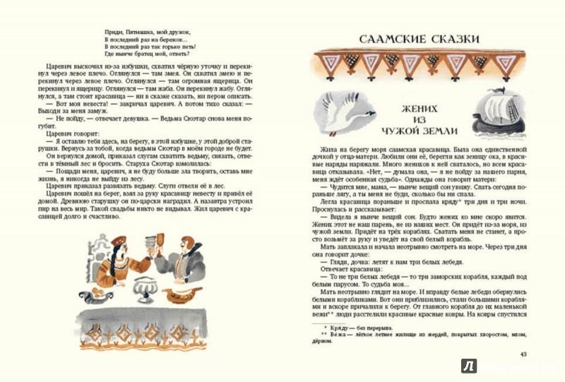 Иллюстрация 4 из 34 для Сказки народов России | Лабиринт - книги. Источник: Лабиринт