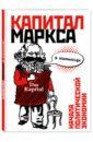 Смит Дэвид Капитал Маркса в комиксах учение маркса 21 век капитал формции противоречия м