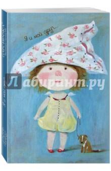 Я и мой друг. Блокнот mini, А6+, ISBN 9785699913305, АРТЕ , 978-5-6999-1330-5, 978-5-699-91330-5, 978-5-69-991330-5 - купить со скидкой
