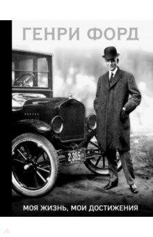 Генри Форд. Моя жизнь, мои достижения книги эксмо генри форд моя жизнь мои достижения