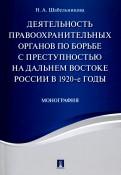 Деятельность правоохранительных органов по борьбе с преступностью на Дальнем Востоке России в 1920-е