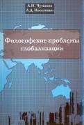 Философские проблемы глобализации