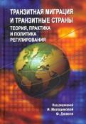 Транзитная миграция и транзитные страны. Теория, практика и политика регулирования