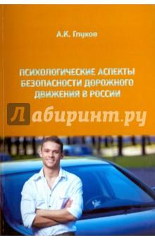 Психологические аспекты безопасности дорожного движения в России правила дорожного движения и безопасности для младших школьников
