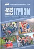 Доступный, социальный и массовый туризм. Проблемы и перспективы развития в России. Монография