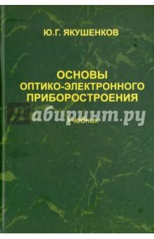 Основы оптико-электронного приборостроения. Учебник обнаружение и координатометрия оптико электронных средств оценка параметров их сигналов