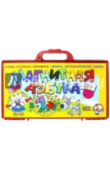 Магнитная азбука Н=25мм 00807/в чемодане (целлофан): Игрушка для детей от 5 лет