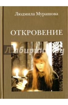 Мурашова Людмила Павловна » Откровение