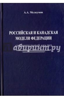 Российская и канадская модели федерации. Сравнительный анализ пломбирующие устройства и устройства индикации вмешательства